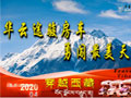 召集令:被迫闭关三个月,我要去西藏,你准备和我一起去吗?
