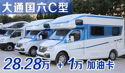 爱旅途大通国六C型房车28.28万还送1万加油卡