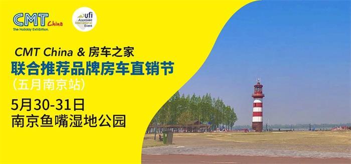 5月30-31日,首届品牌房车直销节, 南京鱼嘴公园见