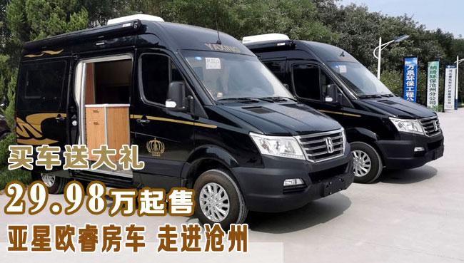 亚星欧睿房车走进沧州 ---房车市场网专项(试驾体验)展示会
