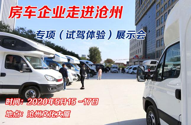 房车企业走进沧州 ---房车市场网专项(试驾体验)展示会