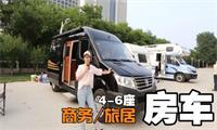 亚星欧睿2.8T柴油机,奔驰技术扭矩400NM!这款国产房车真的很强