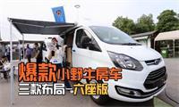 适合城市小夫妻的江铃小野牛房车,6座汽油自动挡,完美的通勤和旅行用车