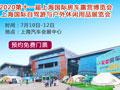 2020第11届上海国际房车展7月开展