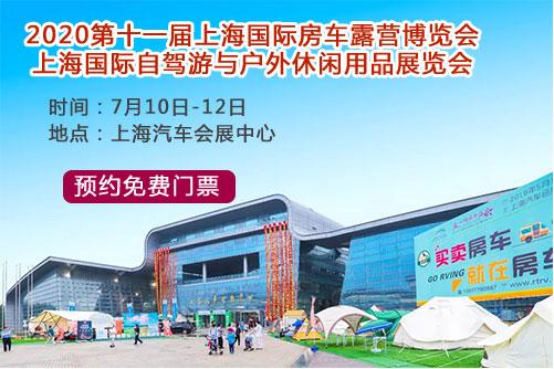 会展重启,2020第十一届上海国际房车展于7月开展