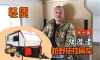 对话深圳四驱创始人―邢思, 感受适合大众的野火越野拖挂房车