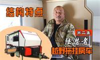 对话深圳四驱创始人-邢思,解析首款轻量型野火越野拖挂房车