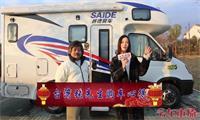 放弃海上开船旅行,改买赛德房车欧亚行,台湾车友上牌第一步完成