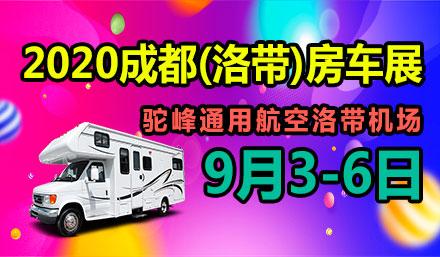 2020第三届成都(洛带)房车旅游文化博览会