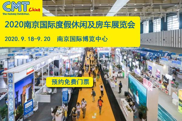 2020南京国际度假休闲及房车展览会 9.18-9.20在南京国际博览中心举办