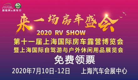 2020第十一届上海国际房车展于7月开展