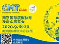 第九届南京国际度假休闲及房车展(CMT