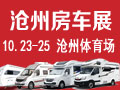 2020首届沧州房车旅游用品展览会暨首届二手房车交易大会