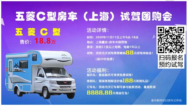 双11五菱房车(上海)试驾团购会!招募20名免费试驾车友!