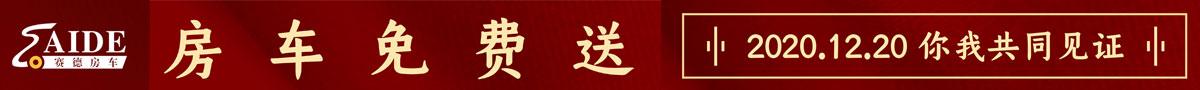 沧州房车展示会