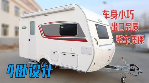 爱旅420拖挂房车长5米,配3床4卧内外厨房,小巧好操控