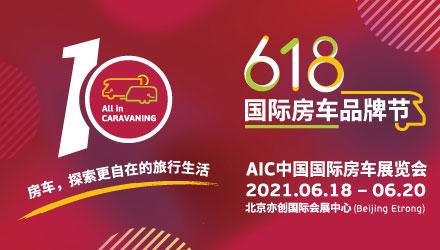 AIC 2021中国国际房车展览会