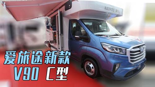 爱旅途V90C型房车空间够大!6座床有2米多