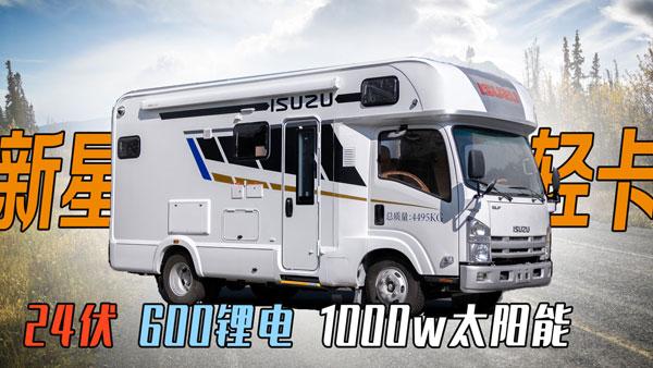 新星5.2T五十铃平头轻卡房车,配600锂电1000太阳能